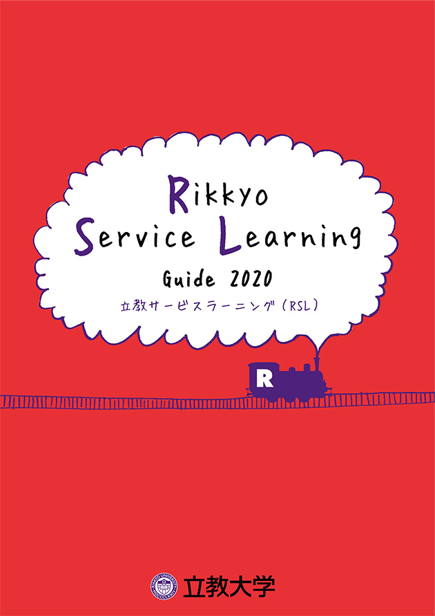 Rikkyo Service Learning Guide​ Book 2020​