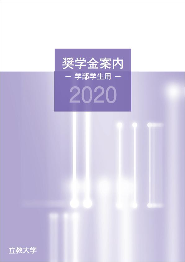 給付 型 奨学 金 2020 年度